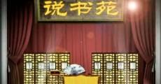 說書苑 2020-08-09