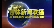 吉林新聞聯播_2020-07-31