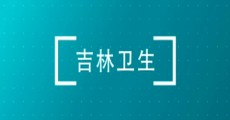 """吉林衛生 揭開胰腺癌的""""神秘面紗""""_2020-09-10"""