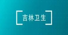 吉林衛生 肺癌的早期診斷_2020-09-09