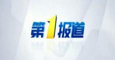 第1報道 2020-09-09