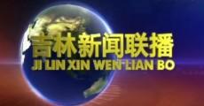 吉林新闻联播_2020-09-16