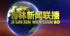 吉林新闻联播_2020-09-18