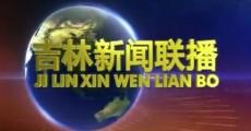 吉林新闻联播_2020-09-14