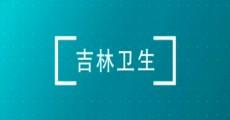吉林卫生|关于放疗 医生有话说_2020-09-16
