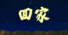 回家 |黃永玉(五)風波驟起_2020-10-17