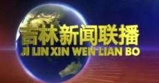 吉林新聞聯播_2020-10-17
