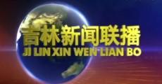 吉林新聞聯播_2020-10-14
