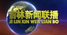 吉林新闻联播_2020-10-23