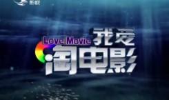 我爱淘电影_2017-12-07