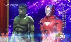欢乐送_小品:超能英雄