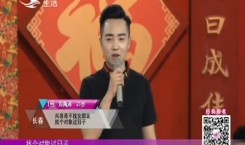 全城热恋 1号刘禹泽:兵哥哥不找女朋友 找个对象过日子