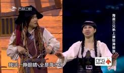 欢乐送_小品:海盗