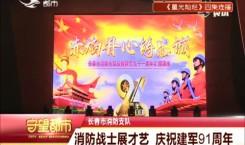 消防战士展才艺 庆祝建军91周年
