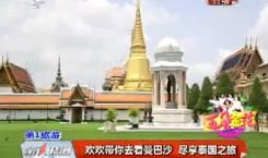 欢欢带你去看曼巴沙,尽享泰国之旅