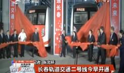 长春轨道交通二号线30日早开通