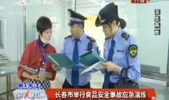 长春市举行食品安全事故应急演练