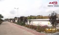 吉林省县域巡礼微视频系列|双辽 一路奔向小康