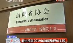 第1报道|消协征集2019年消费维权年主题