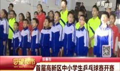 守望都市|長春市首屆高新區中小學生乒乓球賽開賽