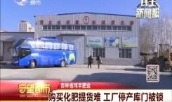 守望都市 购买化肥提货难 工厂停产库门被锁