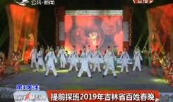 第1报道|提前探班2019年吉林省百姓春晚