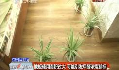第1报道|地板使用面积过大 可能引发甲醛浓度超标