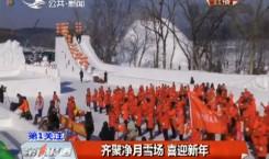第1报道|齐聚净月雪场 喜迎新年