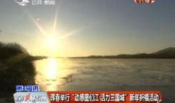 """第1报道 珲春举行""""动感图们江 活力三国城""""新年祈福活动"""