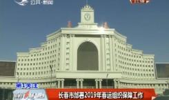 第1报道|长春市部署2019年春运组织保障工作