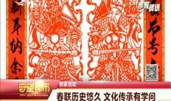 守望都市|春联历史悠久 文化传承有学问
