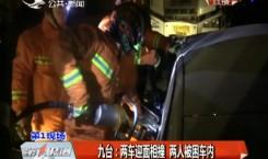 第1报道|九台:两车迎面相撞 两人被困车内