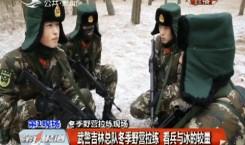 第1报道|武警万博手机注册总队冬季野营拉练 看兵与冰的较量