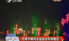 第1报道|元宵节期间全省安全形势稳定