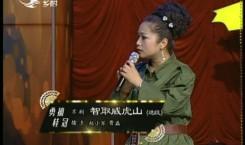 二人转总动员|勇摘桂冠:赵小军 贾磊演绎京剧《智取威虎山》