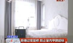 第1报道|拒绝过度装修 防止室内甲醛超标