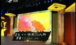 二人转总动员|艺压群雄:武敬洋 丁婷婷演唱歌曲《情系二人转》