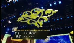 二人转总动员|艺压群雄:郭海军演唱歌曲《求索》