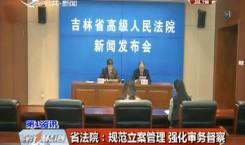 第1报道|吉林省法院:规范立案管理 强化审务督察