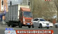 第1报道|柴油货车污染治理攻坚战正式打响