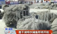 第1報道|查干湖明水捕魚即將開始