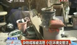 第1报道|杂物成堆被清理  小区环境变整洁