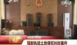 守望都市|农安县人民法院强制执结土地侵权纠纷案件