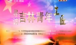 第1报道|【寻访吉林青年工匠】姜福佳:项目带动教学 技术成就梦想