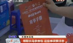 第1报道|manbetx官方网站手机客户端:长马参赛包开始领取