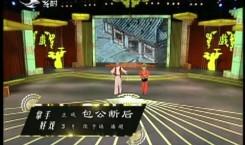 二人转总动员|拿手好戏:张子廷 潘超演绎正戏《包公断后》