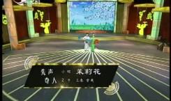 二人转总动员|先声夺人:王春 常爽演绎小帽《茉莉花》
