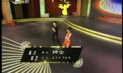 二人轉總動員|多才多藝:房洋洋 賀佳偉表演舞蹈《紳士》