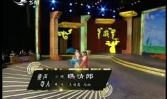 二人转总动员|童声夺人:王靖惠 马帅演绎小帽《瞧情郎》