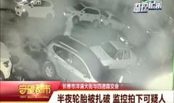 守望都市|半夜轮胎被扎破 监控拍下可疑人